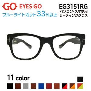 老眼鏡 リーディンググラス EYES GO EG3151RG 選べる11カラー 超軽量 超弾性のあるTR90 グリルアミド素材 Pory3151 家用 布ケース 2021