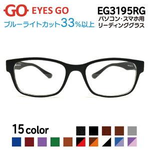 老眼鏡 リーディンググラス EYES GO EG3195RG 選べる15カラー 超軽量 超弾性のあるTR90 グリルアミド素材 Pory3195 家用 布ケース 2021