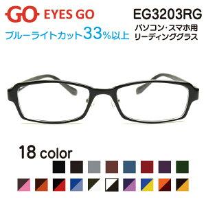 老眼鏡 リーディンググラス EYES GO EG3203RG 選べる18カラー 超軽量 超弾性のあるTR90 グリルアミド素材 Poly3203 家用 布ケース 2021
