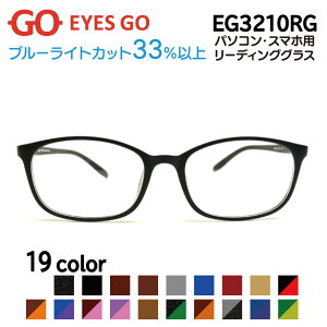 老眼鏡 リーディンググラス EYES GO EG3210RG 選べる19カラー 超軽量 超弾性のあるTR90 グリルアミド素材 Pory3210 家用 布ケース 2021