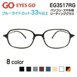 老眼鏡 リーディンググラス EYES GO EG3517RG 選べる8カラー 超軽量 超弾性のあるTR90 グリルアミド素材 Pory3517 家用 布ケース 2021