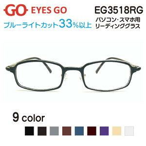 老眼鏡 リーディンググラス EYES GO EG3518RG 選べる9カラー 超軽量 超弾性のあるTR90 グリルアミド素材 Poly3518 家用 布ケース 2021