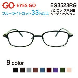 老眼鏡 リーディンググラス EYES GO EG3523RG 選べる9カラー 超軽量 超弾性のあるTR90 グリルアミド素材 Pory3523 家用 布ケース 2021