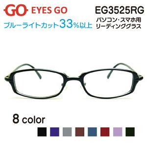 老眼鏡 リーディンググラス EYES GO EG3525RG 選べる8カラー 超軽量 超弾性のあるTR90 グリルアミド素材 Poly3525 家用 布ケース 2021