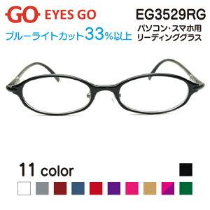 老眼鏡 リーディンググラス EYES GO EG3529RG 選べる11カラー 超軽量 超弾性のあるTR90 グリルアミド素材 Pory3529 家用 布ケース 2021