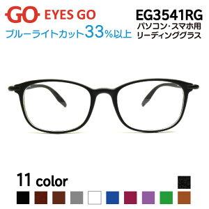 老眼鏡 リーディンググラス EYES GO EG3541RG 選べる11カラー 超軽量 超弾性のあるTR90 グリルアミド素材 Pory3541 家用 布ケース 2021