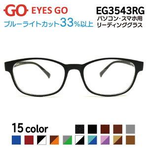 老眼鏡 リーディンググラス EYES GO EG3543RG 選べる15カラー 超軽量 超弾性のあるTR90 グリルアミド素材 Poly3543 家用 布ケース 2021
