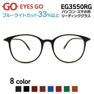 老眼鏡 リーディンググラス EYES GO EG3550RG 選べる8カラー 超軽量 超弾性のあるTR90 グリルアミド素材 ブルーライトカット 家用 布ケース 2021