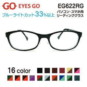 老眼鏡 リーディンググラス EYES GO EG622RG 選べる16カラー 超軽量 超弾性のあるTR90 グリルアミド素材 Pory622 家用 布ケース 2021