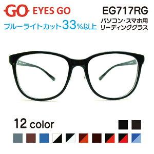 老眼鏡 リーディンググラス EYES GO EG717RG 選べる12カラー 超軽量 超弾性のあるTR90 グリルアミド素材 Pory717 家用 布ケース 2021