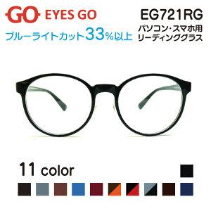 老眼鏡 リーディンググラス EYES GO EG721RG 選べる11カラー 超軽量 超弾性のあるTR90 グリルアミド素材 Pory721 家用 布ケース 2021