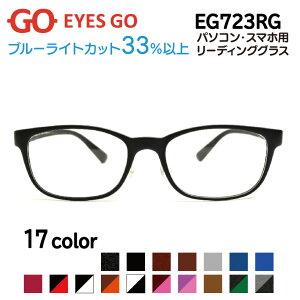 老眼鏡 リーディンググラス EYES GO EG723RG 選べる17カラー 超軽量 超弾性のあるTR90 グリルアミド素材 Pory723 家用 布ケース 2021