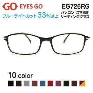 老眼鏡 リーディンググラス EYES GO EG726RG 選べる10カラー 超軽量 超弾性のあるTR90 グリルアミド素材 Pory726 家用 布ケース 2021