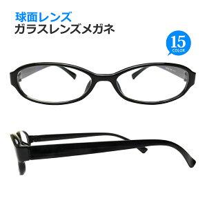 《球面》ガラスレンズメガネ 度入り・乱視対応 フレームタイプ【オーバル】 Lune-0005 ※有料のオプションレンズは別売りです