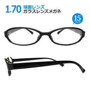 1.70球面レンズ 薄い!ガラスレンズメガネ 度入り・乱視対応 フレームタイプ【オーバル】 Lune-0005