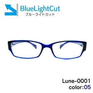 メガネ屋さんが選んだブルーライトカットメガネ Lune-0001blc-col05 クリアブルー 眼鏡 PCメガネ ブルーライトカット度入りレンズ付き+日本製メガネ拭き+布ケース付 比べてみてくださいオプショ