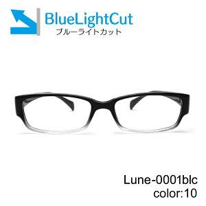 メガネ屋さんが選んだブルーライトカットメガネLune-0001blc-col10 ブラック&クリア 眼鏡 PCメガネ ブルーライトカット度入りレンズ付き+日本製メガネ拭き+布ケース付 比べてみてくださいオプ