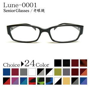 メガネ屋さんが選んだ高コスパ シニアグラス Lune-0001sg 老眼鏡 リーディンググラス 軽い 度入りレンズ付き+日本製メガネ拭き+布ケース付 比べてみてくださいオプションのレンズランクアッ