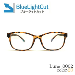 メガネ屋さんが選んだブルーライトカットメガネ Lune-0002blc-col20 マットデミブラウン 眼鏡 PCメガネ ブルーライトカット度入りレンズ付き+日本製メガネ拭き+布ケース付 比べてみてくださいオ
