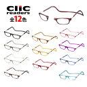 【送料無料】Clic readers クリックリーダー 全12色 シニアグラス/リーディンググラス 老眼鏡 比べてみてくださいオプションのブルーライトレンズラン...