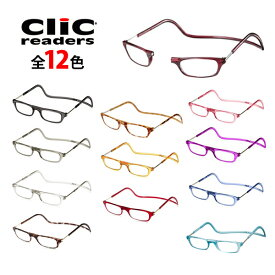 【送料無料】Clic readers クリックリーダー 全12色 シニアグラス/リーディンググラス 老眼鏡 比べてみてくださいオプションのブルーライトレンズランクアップ金額が安いです。