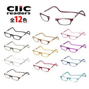 【送料無料】Clic readers クリックリーダー 全12色 シニアグラス/リーディンググラス 老眼鏡 比べてみてくださいオプションのブルーライトレンズ 調光レンズ ランクアップ金額が安いです。