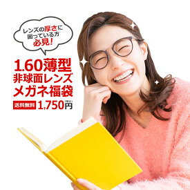 1.60薄型非球面レンズメガネ福袋 近視・乱視対応(フレーム+度入りレンズ+メガネ拭き+布ケース付)