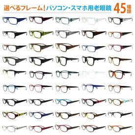 選べるフレーム! パソコン・スマホ用老眼鏡 ブルーライトカット率約33% ※45種類のフレームから1本お選びください。(Lune-0001、Lune-0002、Lune-0005)