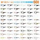 選べるフレーム! パソコン・スマホ用老眼鏡 ブルーライトカット率約33% ※60種類のフレームから1本お選びください。…