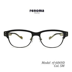 メガネ renoma PARIS レノマ rf-6069D 51サイズ Col.5M マットブラック サーモント ブロー 度付き 眼鏡 ブルーライトカット 布ケース 2020
