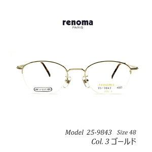 メガネ renoma PARIS レノマ 25-9843 48サイズ ゴールド ナイロールフレーム 度付き 眼鏡 ブルーライトカット 布ケース 日本製 2020
