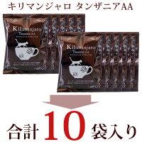 ドリップバッグコーヒー10袋キリマンジャロタンザニアAAコーヒーお試しセット