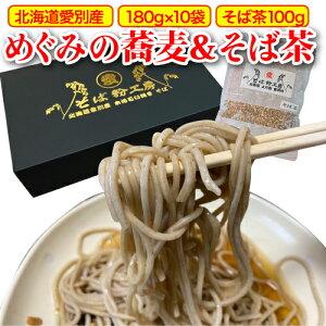 そば 蕎麦 乾麺 そば茶 セット 国産 北海道 愛別 産 キタワセソバ 100% 高級 箱 入り 【 送料無料 】 180g ×10袋 + 蕎麦茶 100g ×1袋 おまけ 付き ざるそば 天ぷらそば かきあげそば 温そば おすす