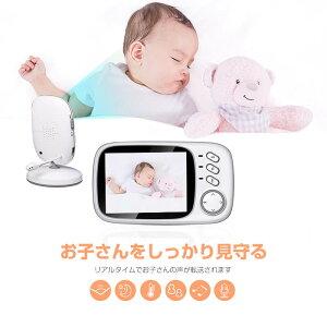 ベビーモニター ベビーカメラ 見守りカメラ 赤ちゃん ペット 暗視 ワイヤレス 出産祝い 内祝い オートトラッキング 技適 遠隔操作 ナイトビジョン 小型 遠隔 無線 暗視 温度設定アラーム 子