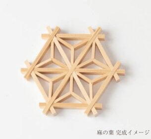 組子キット麻の葉【ゆうパケット対応可】手作り/木工/手芸/和風雑貨/コースター
