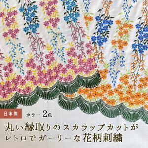刺繍 花柄 インテリア や 小物 に 丸い縁取りのスカラップカット生地