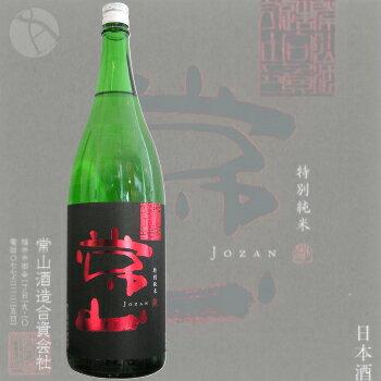 ≪日本酒≫ 常山 特別純米酒 とびっきり辛口 1800ml :じょうざん