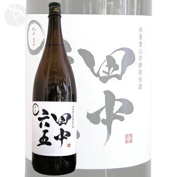田中六五 純米酒 生 1800ml 白糸酒造 日本酒 福岡県