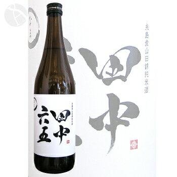 田中六五 純米酒 生 720ml 白糸酒造 日本酒 福岡県