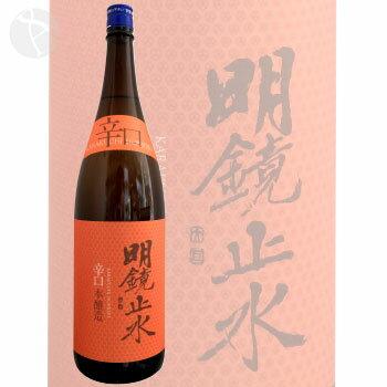 ≪日本酒≫ 明鏡止水 辛口本醸造 1800ml :めいきょうしすい