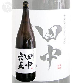 田中六五 純米酒 火入れ 1800ml 白糸酒造 日本酒 福岡県