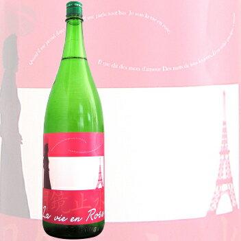 ≪日本酒≫ 明鏡止水 純米酒 La vie en Rose 1800ml :めいきょうしすい ラヴィ・アン・ローズ