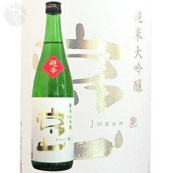 ≪日本酒≫ 常山 純米大吟醸 超辛 720ml :じょうざん