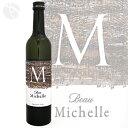 【1月18日頃入荷予定】Beau Michelle ボーミッシェル 500m 伴野酒造 日本酒 長野県