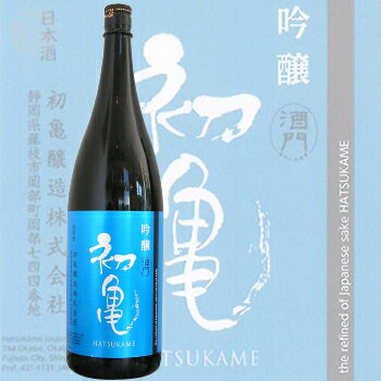 ≪日本酒≫ 初亀 吟醸 【酒門】 1800ml :はつかめ