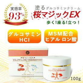 ROYAL VALE 【 桜マジックEX 】グルコサミンクリーム MSMクリーム 温熱クリーム ホットクリ−ム