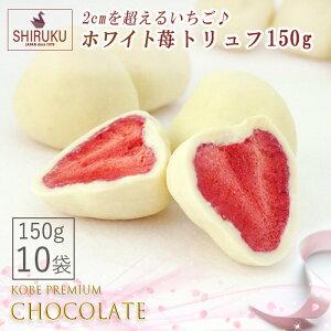 【ホワイト莓トリュフ150g】10袋 約160粒♪ バレンタイン・ホワイトデー・クリスマス・お正月・小分けギフト・業務用チョコ・おやつにも最適♪
