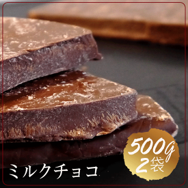 【500g 2袋・送料無料・ク−ル便】業務用割れチョコミルク 1000g ギフト・誕生日プレゼント・イベントの景品・チョコレート (迅速に発送対応) 国内送料無料