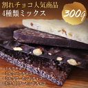 【300g 3袋・送料無料・ク−ル便】業務用割れチョコ ミックス 900g ギフト・誕生日プレゼント・イベントの景品・チ…