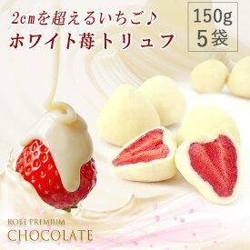 【ホワイト莓トリュフ1袋150g】5袋セット♪ 約80粒♪ バレンタイン・ホワイトデー・クリスマス・お正月・小分けギフト・業務用チョコ・おやつにも最適♪